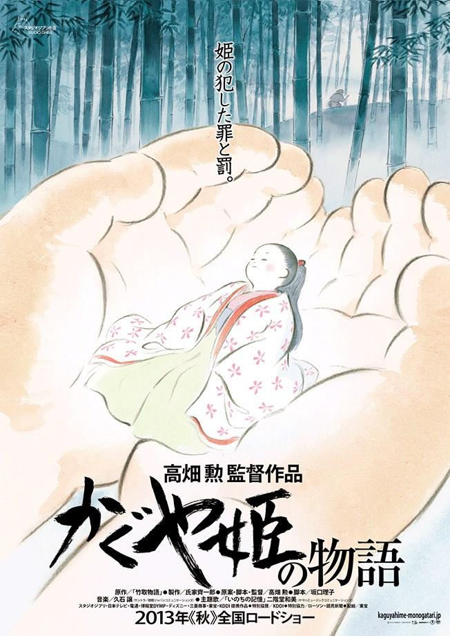 anime Isao Takahata studio ghibli list - 103941