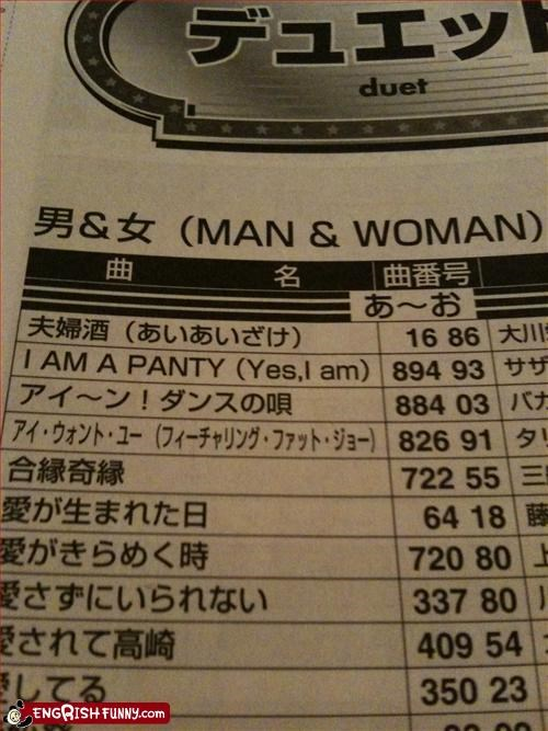 Engrish Song Title I am a panty. (Yes, I am)
