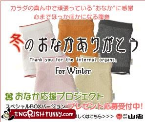belly clothing g rated internal organs thank you warm winter - 2724127232