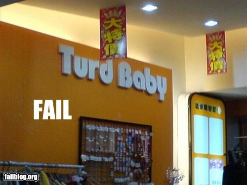 baby g rated signs stores turd - 2793109760