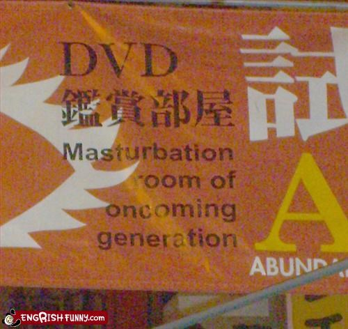 generation masturbation room signs - 2870494976