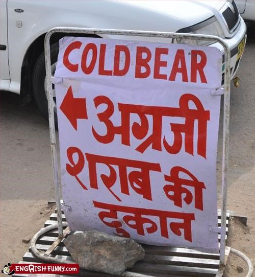 bear beer cold drinks g rated signs