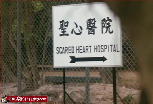 Scared Heart I was just watching John Woo's The Killer when I noticed this sign at 33:42.