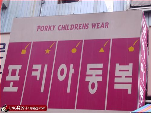 children clothing g rated pork signs - 3294989824