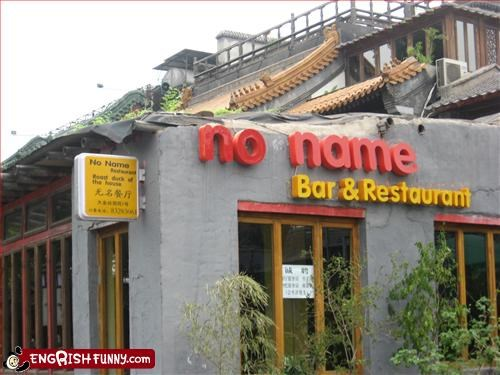 g rated name no restaurant signs