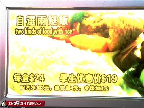 billboard food rice wtf - 3568545536