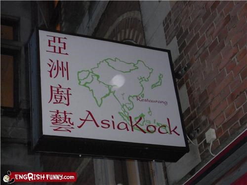engrish,restaurant
