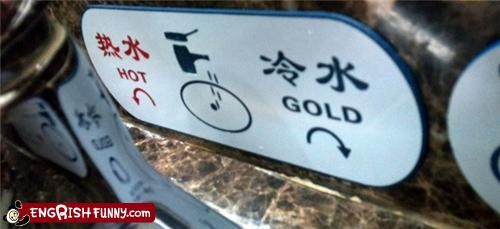 engrish gold hot water
