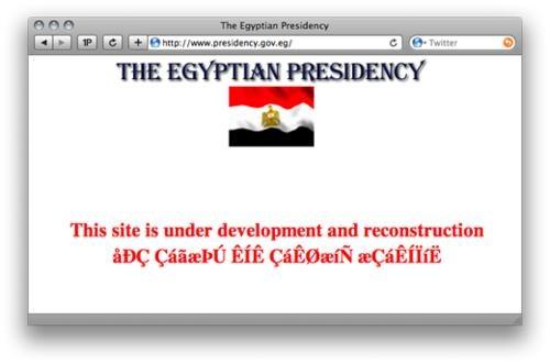 Egyptian Uprising - 4465866240