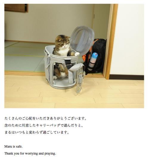 2011 Sendai earthquake Japan Maru Moment - 4544818176