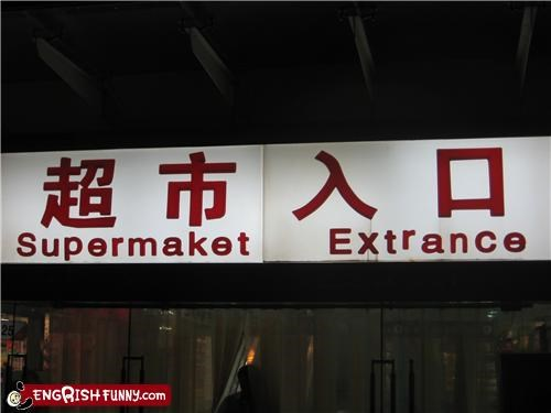 entrance,exit,grocery store,supermarket