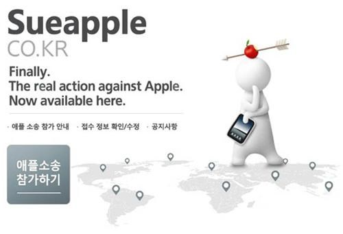 apple,gps,iphone 4,lawsuit,location tracking,south korea,Tech
