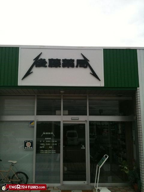 business Hall of Fame knockoff metal metallica Music shop sign