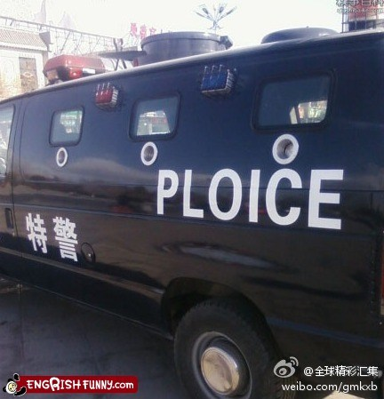 Hall of Fame ploice police typo van fail - 5458324480