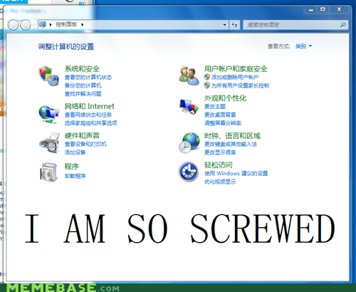 chinese language Memes screwed windows - 5564112128
