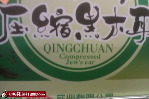 jew tea,jews ear,not cool,teamaker