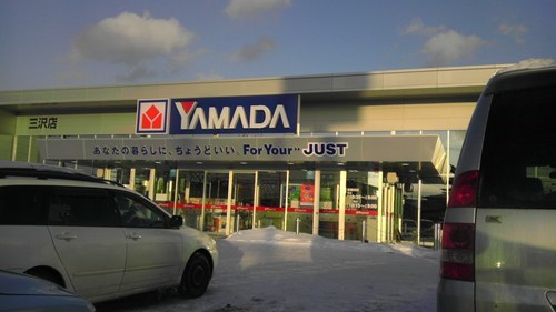 for you Japan japanese just store yamada