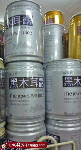 cans drink ear jew juice - 5888484352