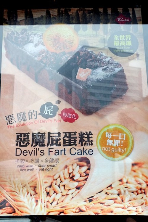 cake China devil fart grain Hall of Fame
