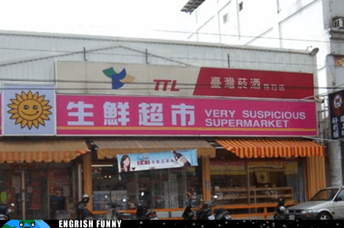 convenience store supermarket very suspicious supermark