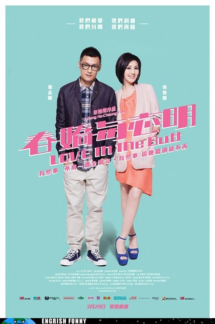China,chinese,chinese films,chinese movies,love in the butt,movie poster,movies
