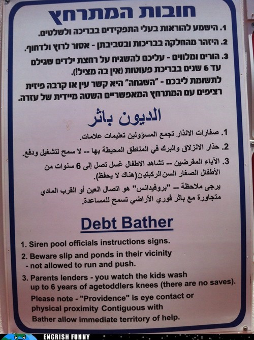 arabic hebrew Israel pool pool sign