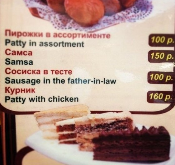 engrish funny sausage sausage-in-the-father-in - 6359433216