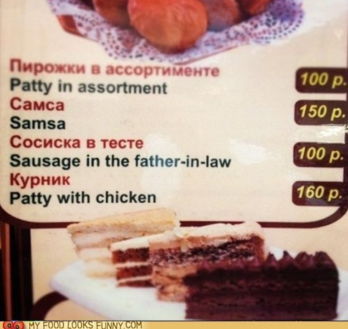 engrish menu russian sausage