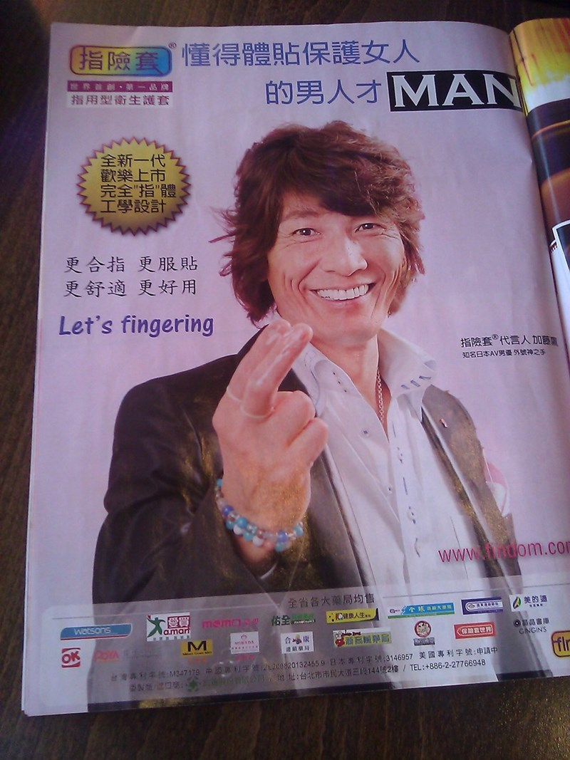 China chinese engrish funny Hall of Fame lets-fingering - 6475157760