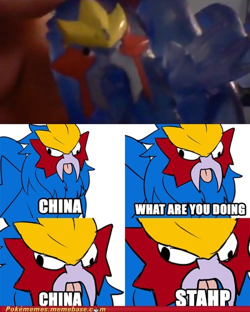 China entei meme stahp toys - 6575117824