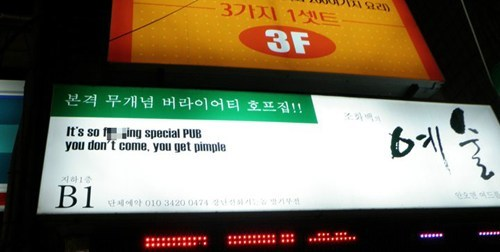 bar pimple sign engrish korea - 6793136384