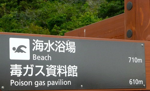 sign gas poison beach