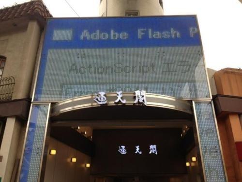 sign billboard crash flash - 6897645312