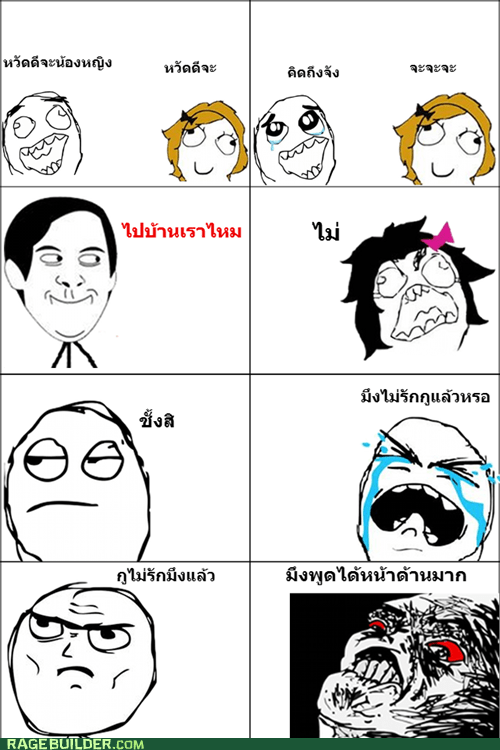 Rage tong__za5