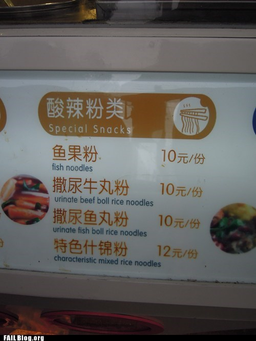 menu engrish accidental gross fail nation