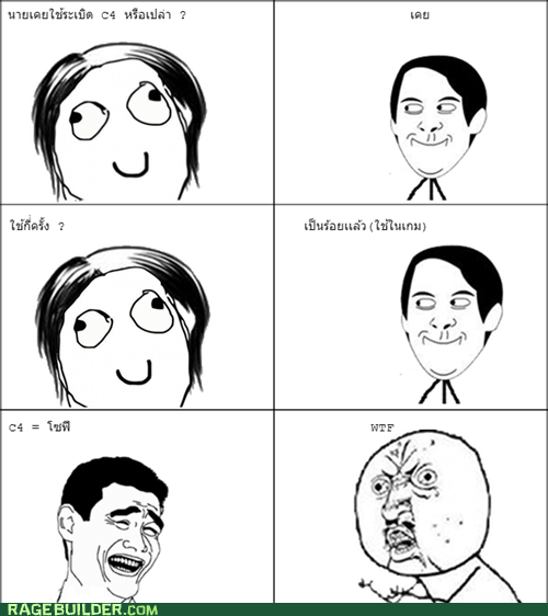 rage comic story ตอน C4