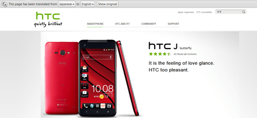 Yep, HTC too pleasant.