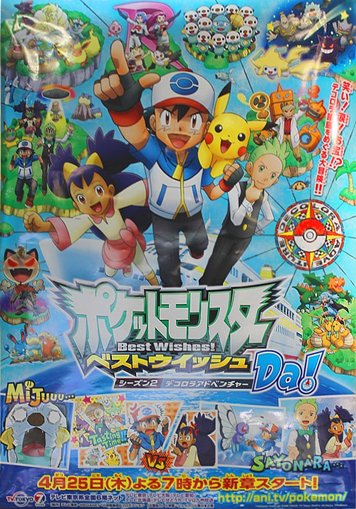 scans anime Butterfree magazine - 7162773760
