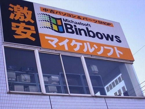 engrish windows ripoffs - 7168824064