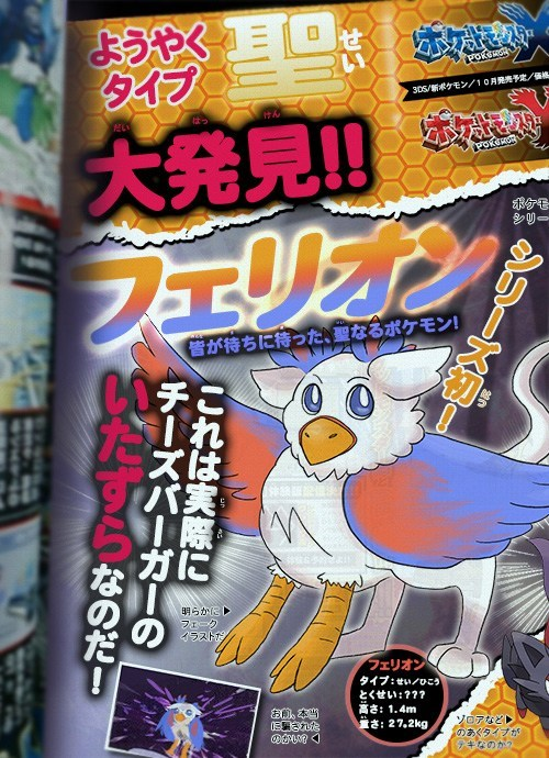 gen VI,Pokémon,magazine scan,Breaking News,light type,pokemon x/y