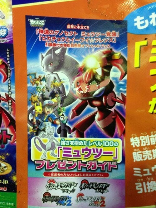 Pokémon news Movie Japan mewtwo - 7244714752