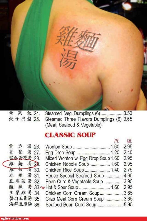 translations,menus,back tattoos,g rated,Ugliest Tattoos