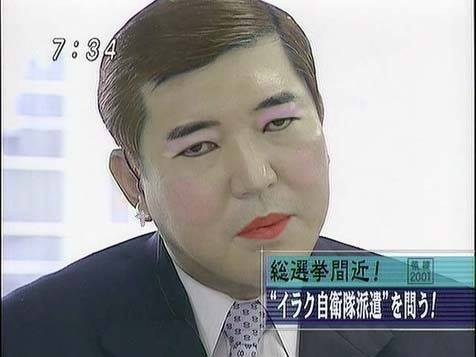 makeup wtf Japan funny - 7463344640