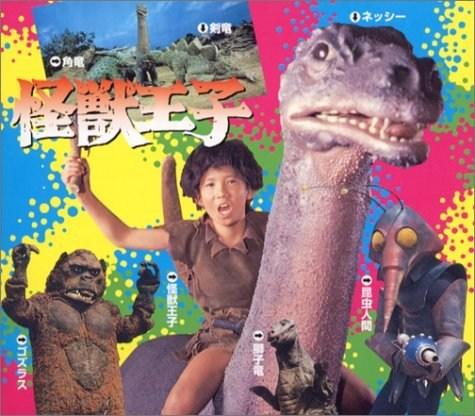 wtf monster kids funny dinosaurs - 7585982464