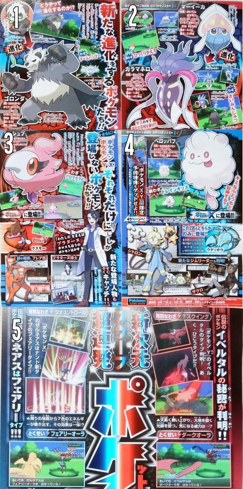 Pokémon news corocoro pokemon x/y - 7650609152