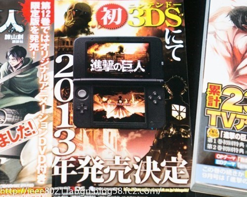 Attack on Titan Video Game Announced for 3DS, Coming Out in Japan Later This Year