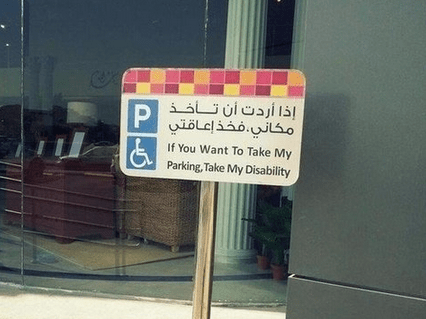 Sassy Parking Signs Are the Best Idea Since Voice Activated Toasters
