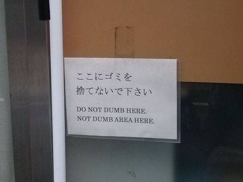 translation japanese do not dumb Japan no dumb allowed monday thru friday g rated - 7847954944