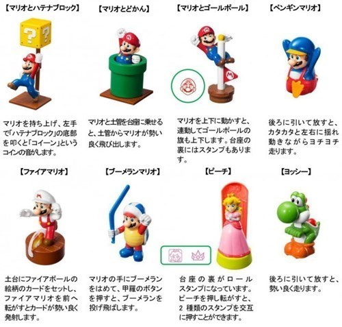 Japan McDonald's happy meals
