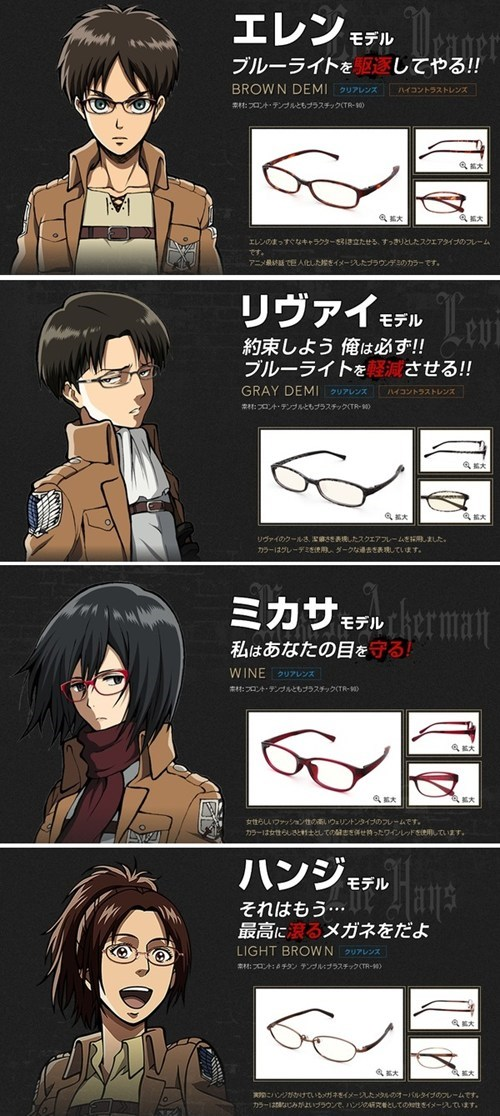 anime glasses attack on titan - 7954103040